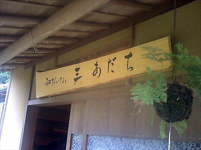 Wadachi_1