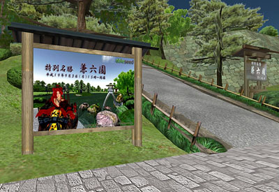 Secondlife_20070906_15085550