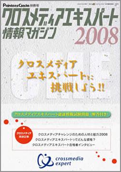 Cm_mgzn2008