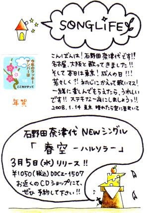 Natsuyo_01