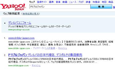 Yahoo_drible