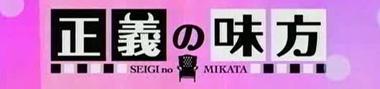 Seigi_0