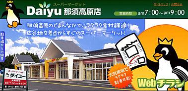 Daiyu_top