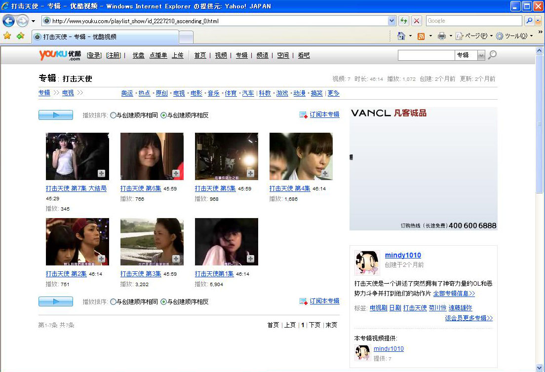 Youku_04