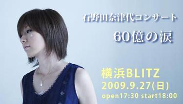 60okunonamimda_live_2