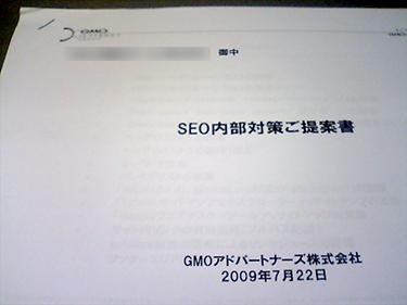 Gmo_seo_01