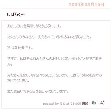 Nishijima_shouko