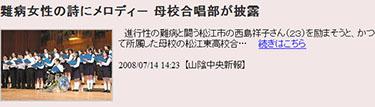 Nishijima_shyouko_00